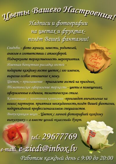 Говорящие цветы - надписи на цветах и фруктах
